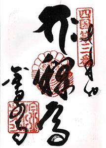 御朱印 金泉寺(こんせんじ)