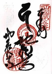 御朱印 地蔵寺(じぞうじ)