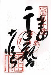 御朱印 切幡寺(きりはたじ)