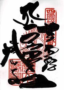 御朱印 焼山寺(しょうさんじ)