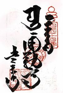 御朱印 常楽寺(じょうらくじ)