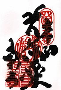 御朱印 国分寺(こくぶんじ)