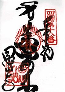 御朱印 恩山寺(おんざんじ)