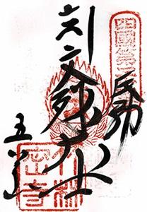 御朱印 竹林寺 (ちくりんじ)