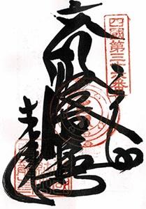御朱印 青龍寺(しょうりゅうじ)