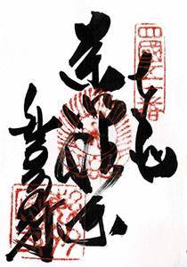 御朱印 繁多寺(はんたじ)
