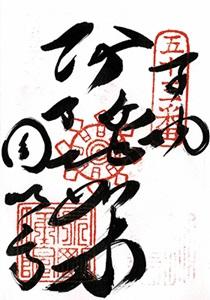 御朱印 円明寺(えんみょうじ)