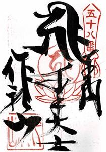 御朱印 仙遊寺(せんゆうじ)