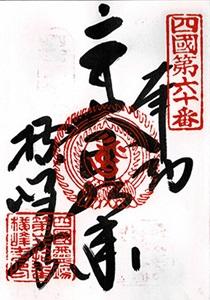 御朱印 横峰寺(よこみねじ)