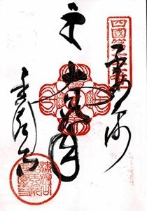 御朱印 香園寺(こうおんじ)