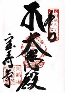 御朱印 宝寿寺(ほうじゅじ)