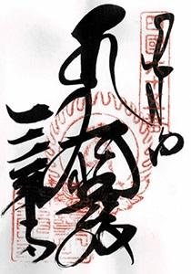 御朱印 三角寺(さんかくじ)