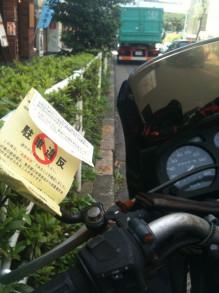 バイクの駐禁