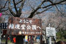 権現堂公園