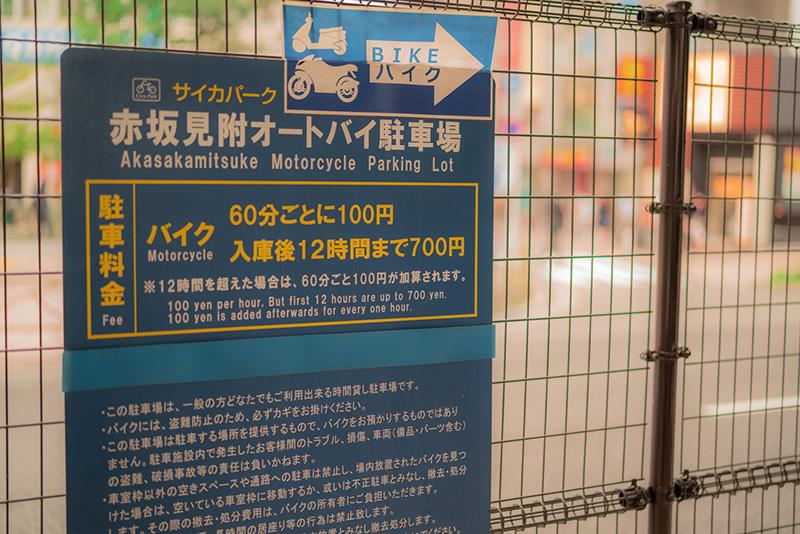 赤坂見附のバイク置き場
