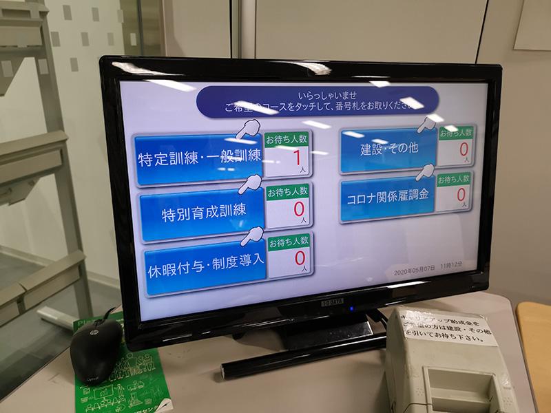 東京労働局助成金事務センター