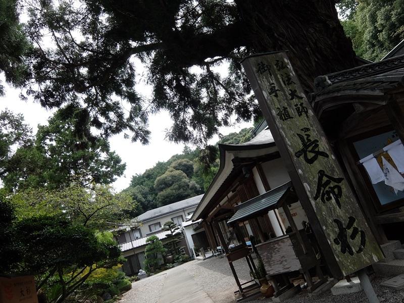 2番札所 極楽寺(ごくらくじ)