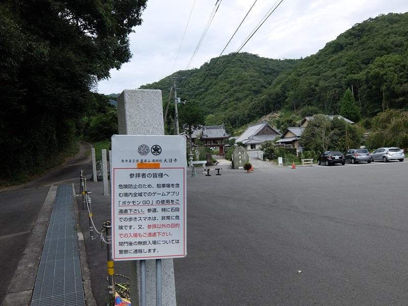 4番札所 大日寺(だいにちじ)
