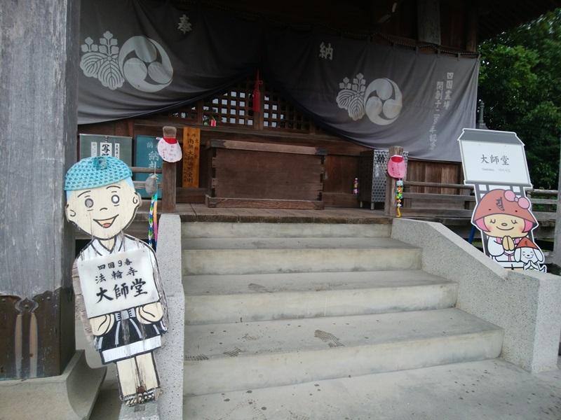 9番札所 法輪寺(ほうりんじ)