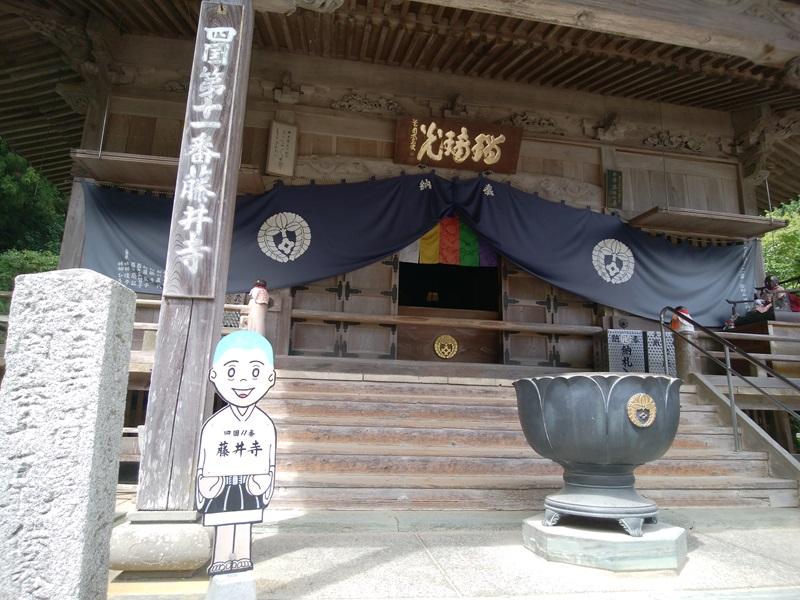 11番札所 藤井寺(ふじいでら)