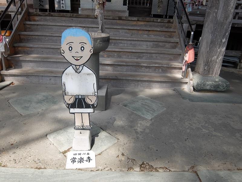 14番札所 常楽寺(じょうらくじ)