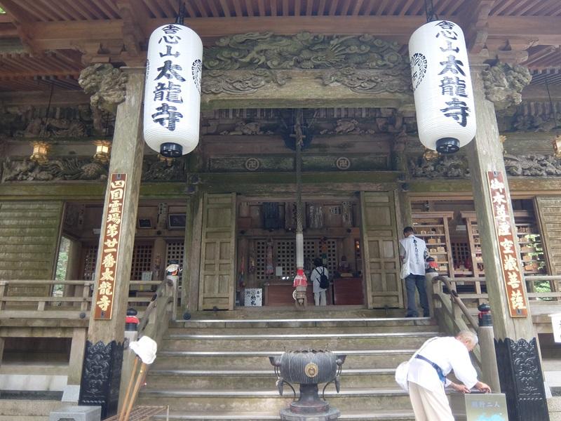 21番札所 太龍寺(たいりゅうじ)