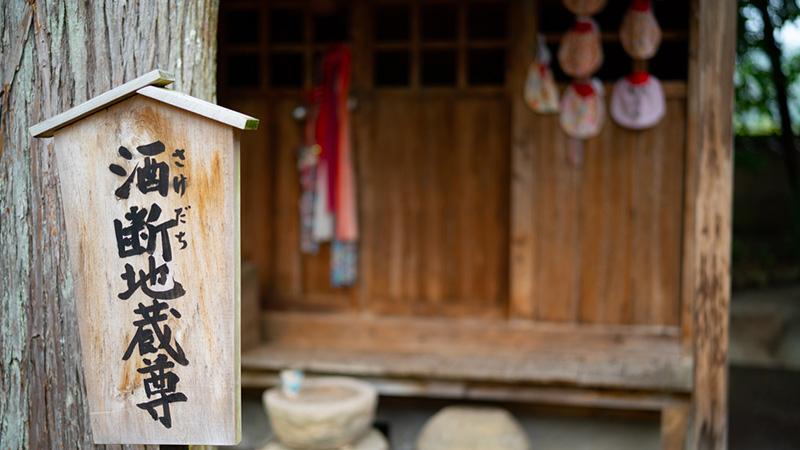 29番札所 国分寺 (こくぶんじ)