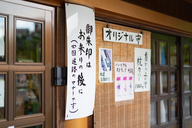 30番札所 善楽寺 (ぜんらくじ)