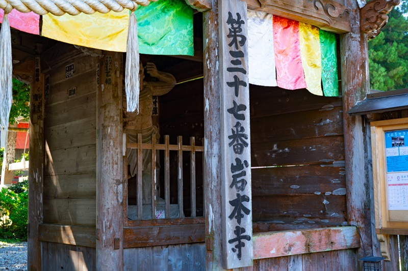 37番札所 岩本寺(いわもとじ)