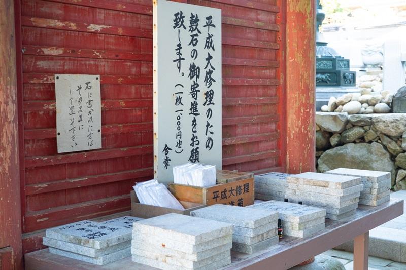 38番札所 金剛福寺(こんごうふくじ)
