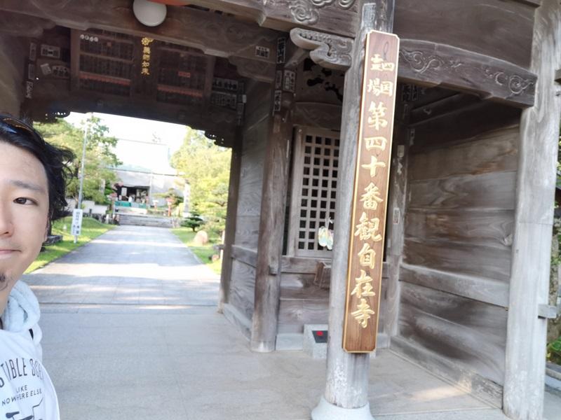 40番札所 観自在寺(かんじざいじ)
