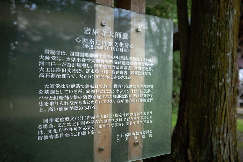 45番札所 岩屋寺(いわやじ)