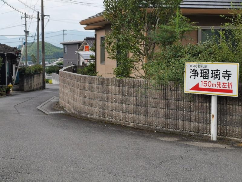 46番札所 浄瑠璃寺(じょうるりじ)