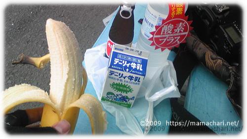 お昼バナナ