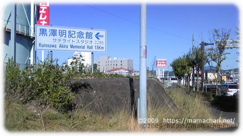 黒澤明記念館