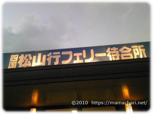 松山行フェリー