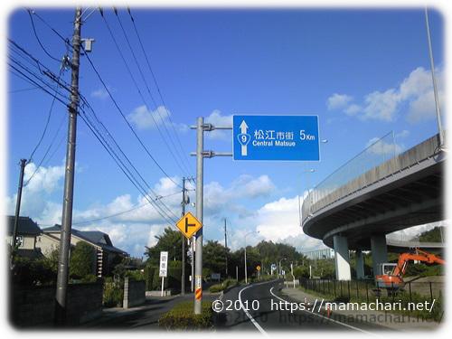 松江市街まであと5㎞