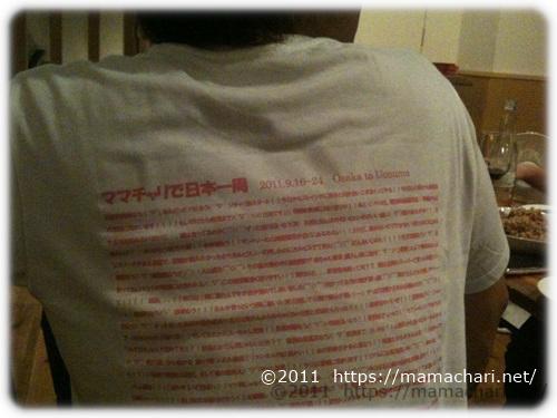 旅のつぶやきTシャツ