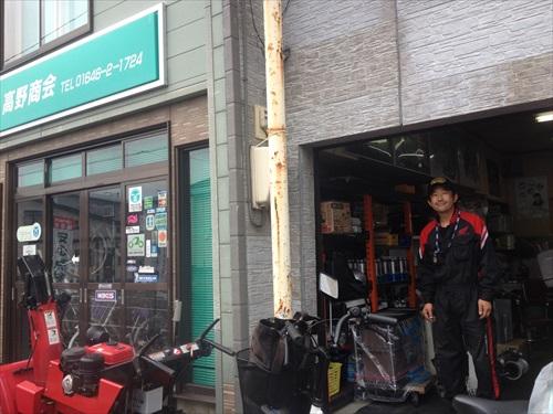 羽幌 自転車 修理