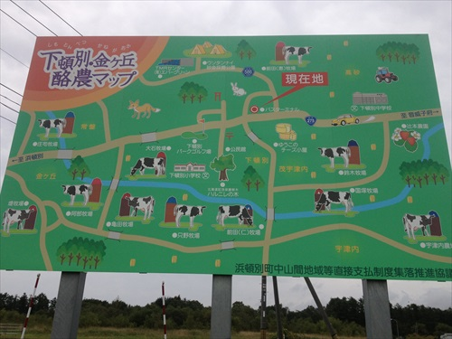 酪農マップ