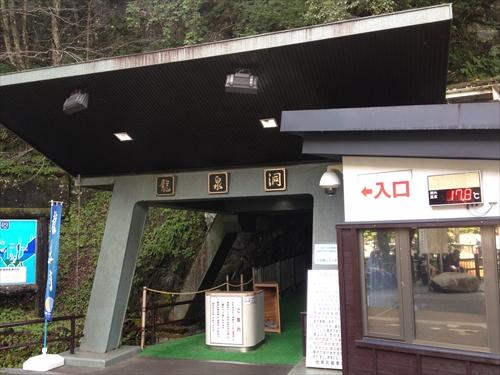 日本三代鍾乳洞