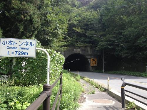 小本トンネル