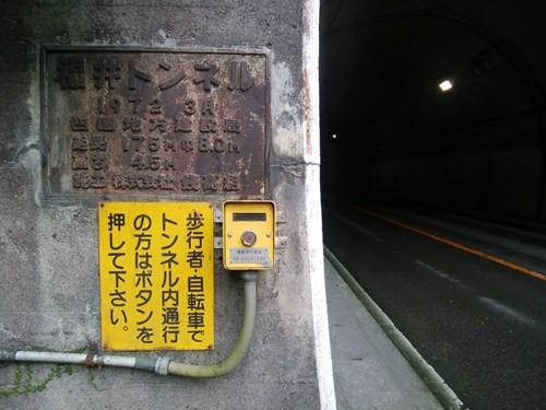 トンネルボタン