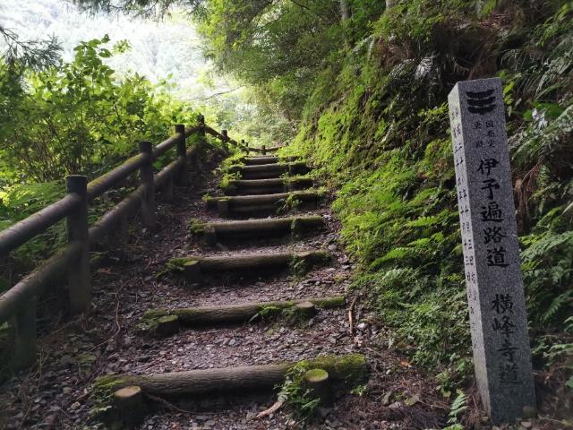 横峰寺への遍路道